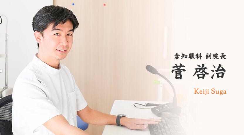 倉知眼科 副院長 菅 啓治Keiji Suga
