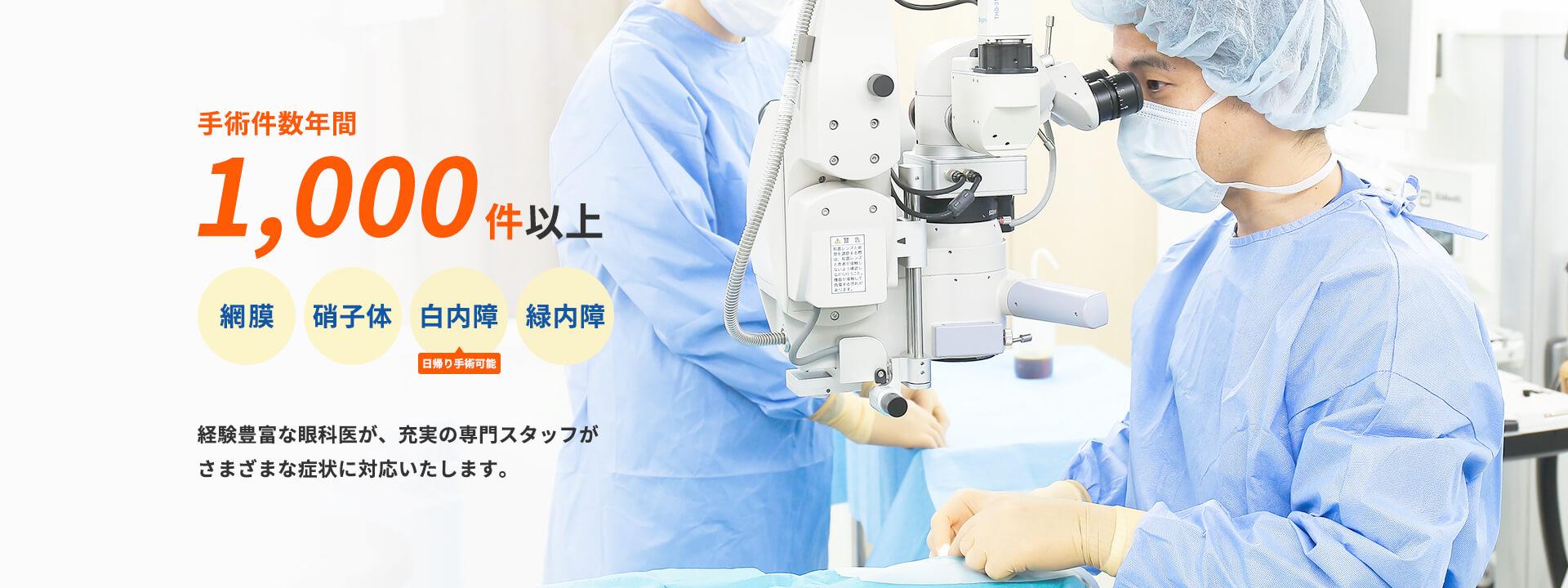 手術件数年間 1,000件以上網膜硝子体白内障緑内障日帰り手術可能経験豊富な眼科医が、充実の専門スタッフが さまざまな症状に対応いたします。