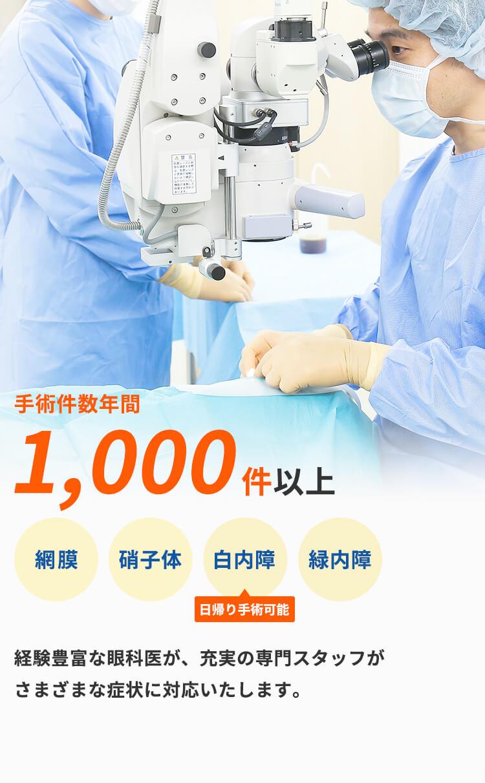 手術件数年間 1,000件以上網膜硝子体白内障緑内障日帰り手術可能経験豊富な眼科医が、充実の専門スタッフが さまざまな症状に対応いたします