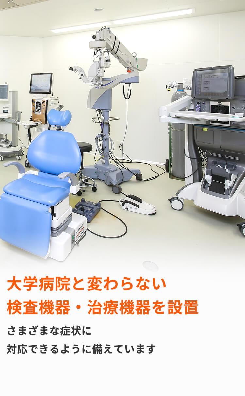 大学病院と変わらない 検査機器・治療機器を設置さまざまな症状に対応できるように備えています